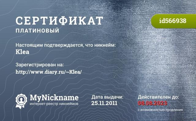 Сертификат на никнейм Klea, зарегистрирован на http://www.diary.ru/~Klea/