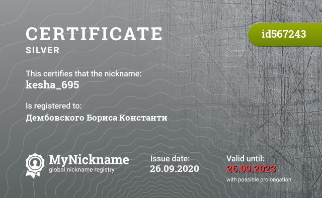 Certificate for nickname kesha_695 is registered to: Дембовского Бориса Константи