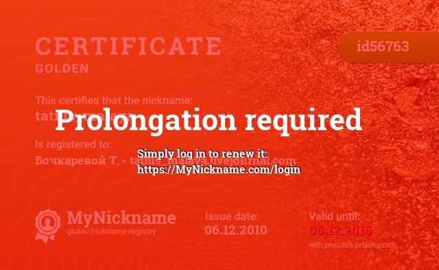 Certificate for nickname tatius_malaya is registered to: Бочкаревой Т. - tatius_malaya.livejournal.com
