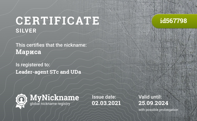 Certificate for nickname Мариса is registered to: Leader-agent STc and UDa