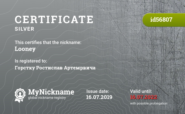 Certificate for nickname Looney is registered to: Горстку Ростислав Артемрвича