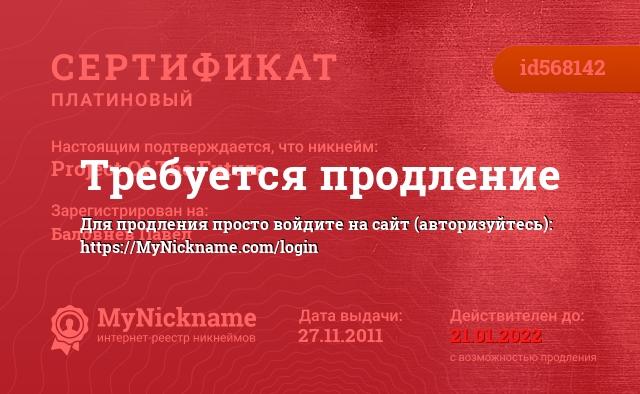 Сертификат на никнейм Project Of The Future, зарегистрирован на Баловнев Павел