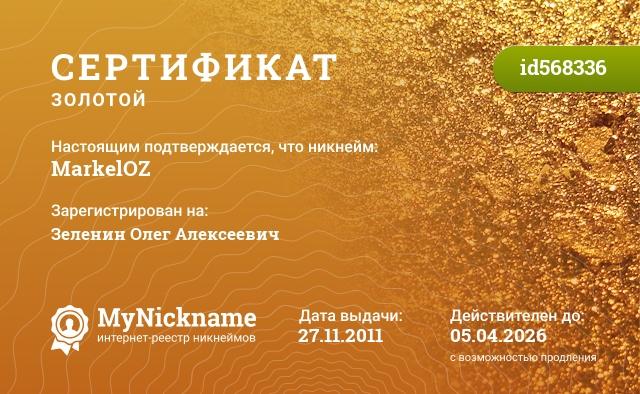 Сертификат на никнейм MarkelOZ, зарегистрирован на Зеленин Олег Алексеевич