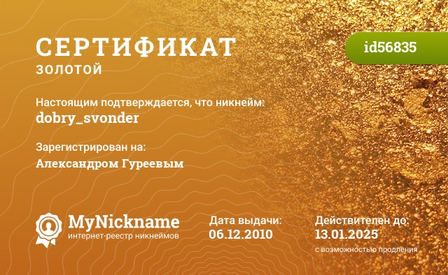 Certificate for nickname dobry_svonder is registered to: Александром Гуреевым