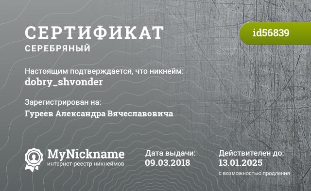 Certificate for nickname dobry_shvonder is registered to: Гуреев Александра Вячеславовича