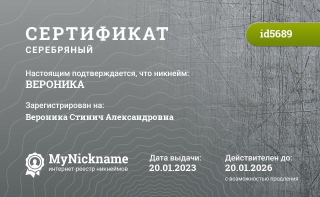 Certificate for nickname ВЕРОНИКА is registered to: ВЕРА АЛЕКСАНДРОВНА АСАФОВА