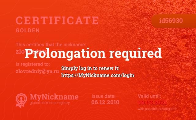 Certificate for nickname zlovredniy is registered to: zlovredniy@ya.ru