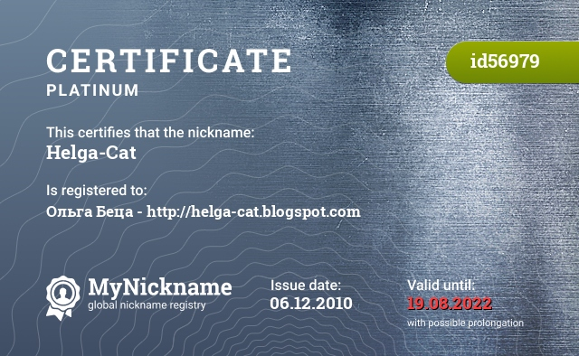 Certificate for nickname Helga-Cat is registered to: Ольга Беца - http://helga-cat.blogspot.com