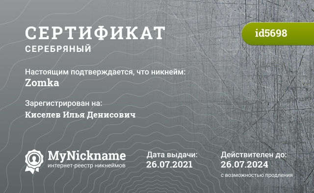 Certificate for nickname Zomka is registered to: zomka@yandex.ru
