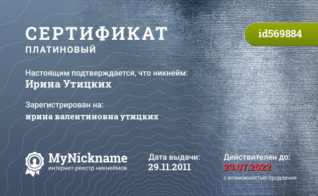 Certificate for nickname Ирина Утицких, is registered to: ирина валентиновна утицких