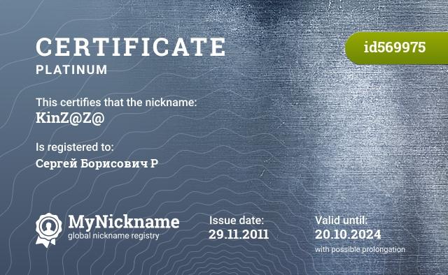 Certificate for nickname KinZ@Z@ is registered to: Сергей Борисович Р