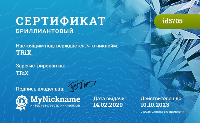 Certificate for nickname trix is registered to: Мартус Даниил Николаевич
