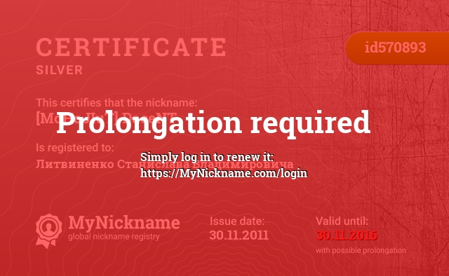 Certificate for nickname [MoHoJIuT] DaceNT is registered to: Литвиненко Станислава Владимировича