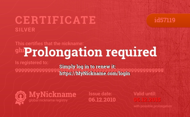 Certificate for nickname ghipa is registered to: gggggggggggggggggggggggggggggggggggggggggggggggggg