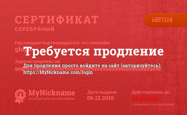 Certificate for nickname ghipa is registered to: gggggggggggggggggggggggggggggggggggggggggggggggggg