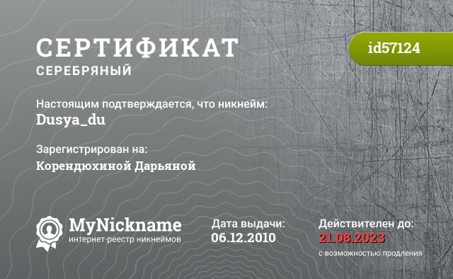 Certificate for nickname Dusya_du is registered to: Корендюхиной Дарьяной