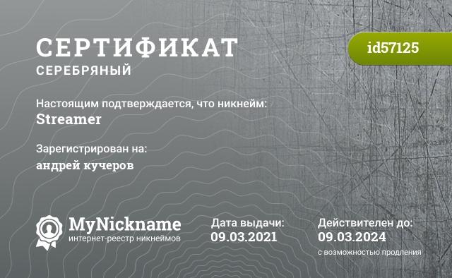 Certificate for nickname Streamer is registered to: Олесей
