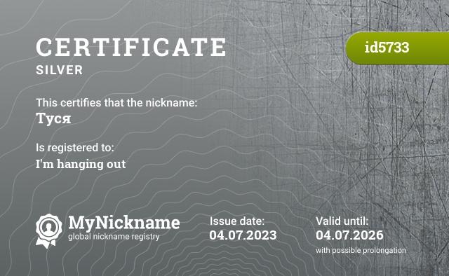 Certificate for nickname Туся is registered to: Ирина http://yatusya.ucoz.net/blog/