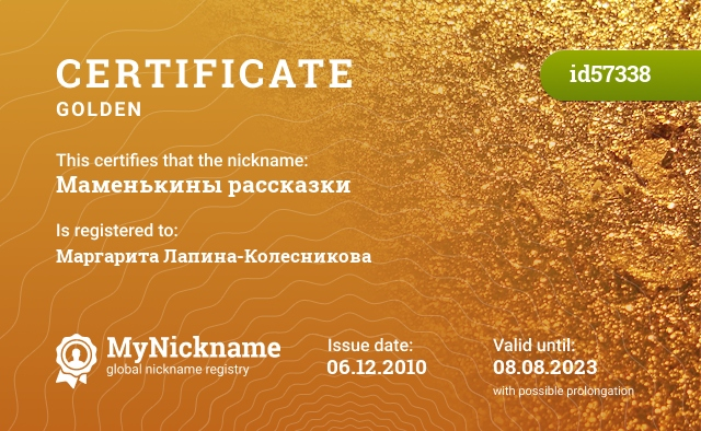 Certificate for nickname Маменькины рассказки is registered to: Маргарита Лапина-Колесникова