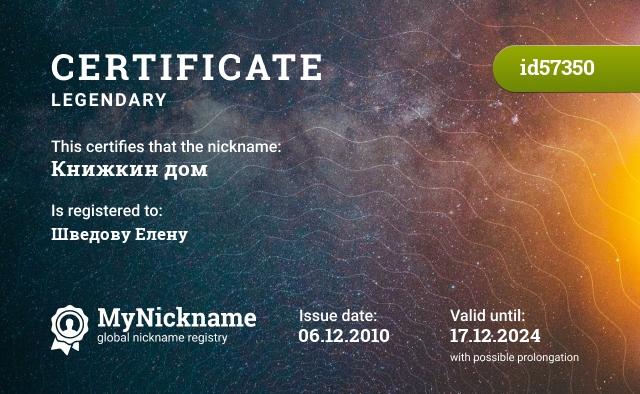 Certificate for nickname Книжкин дом is registered to: Шведову Елену