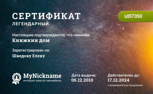Сертификат на никнейм Книжкин дом, зарегистрирован на Шведову Елену