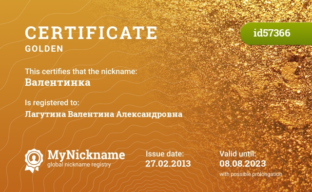 Certificate for nickname Валентинка is registered to: Лагутина Валентина Александровна