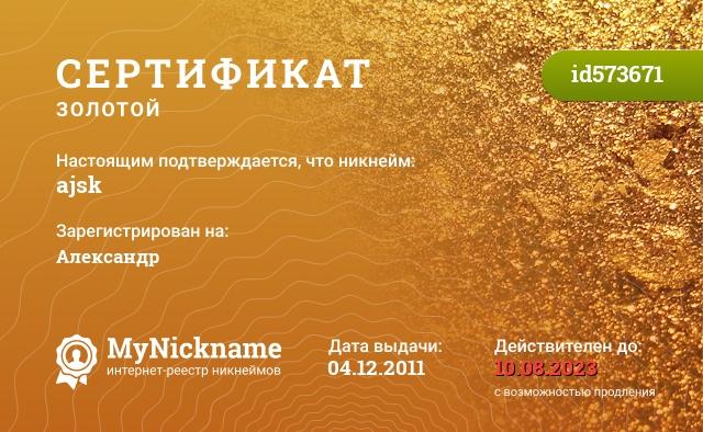 Сертификат на никнейм ajsk, зарегистрирован на Александр