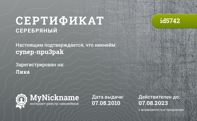 Certificate for nickname cynep-npu3pak is registered to: Лика