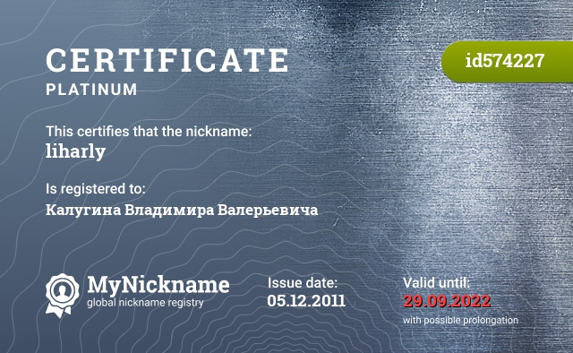 Certificate for nickname liharly is registered to: Калугина Владимира Валерьевича