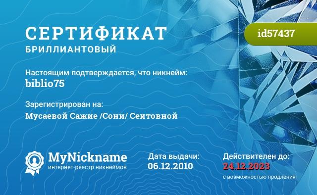 Сертификат на никнейм biblio75, зарегистрирован на Мусаевой Сажие /Сони/ Сеитовной