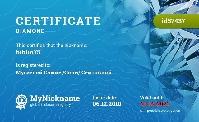 Certificate for nickname biblio75 is registered to: Мусаевой Сажие /Сони/ Сеитовной