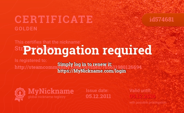 Certificate for nickname Strider-hunter is registered to: http://steamcommunity.com/profiles/765611980126694