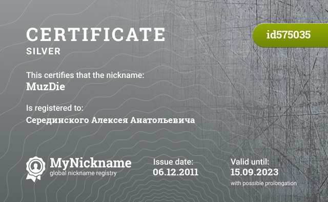 Certificate for nickname MuzDie is registered to: Серединского Алексея Анатольевича