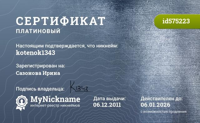 Сертификат на никнейм kotenok1343, зарегистрирован на Сазонова Ирина Сергеевна (kotenok1343.ru)