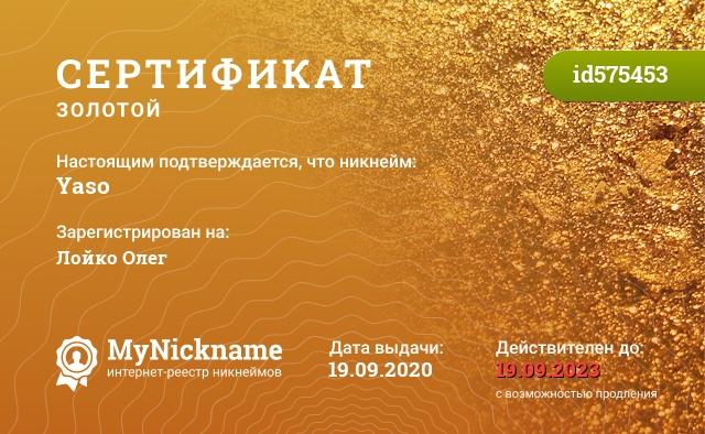 Сертификат на никнейм Yaso, зарегистрирован на Лойко Олег