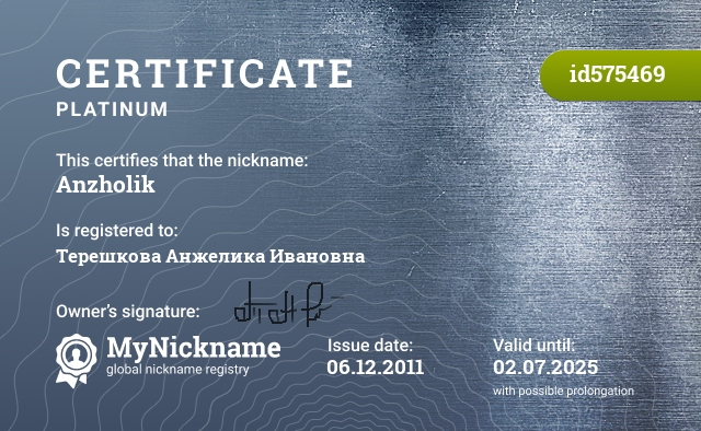 Certificate for nickname Anzholik is registered to: Терешкова Анжелика Ивановна