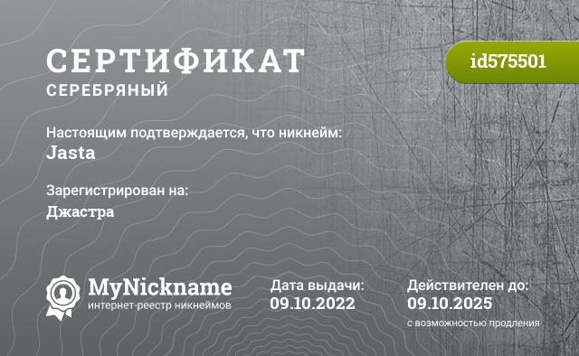 Сертификат на никнейм Jasta, зарегистрирован на Антон Галушкин
