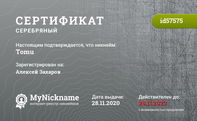 Certificate for nickname Tomu is registered to: Савиновым Виктором Андреевичем