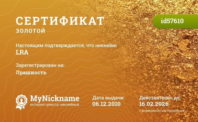 Сертификат на никнейм LRA, зарегистрирован на Лрашность