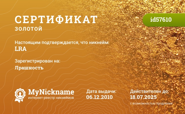 Certificate for nickname LRA is registered to: Лрашность