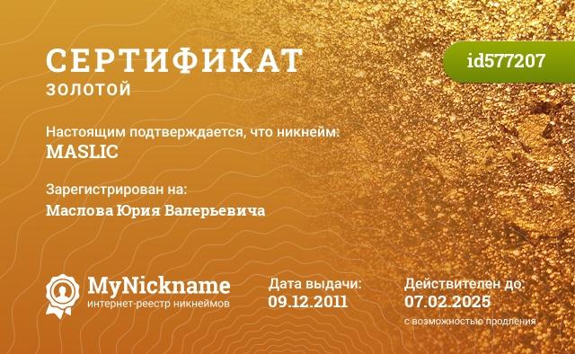 Сертификат на никнейм MASLIC, зарегистрирован на Маслова Юрия Валерьевича