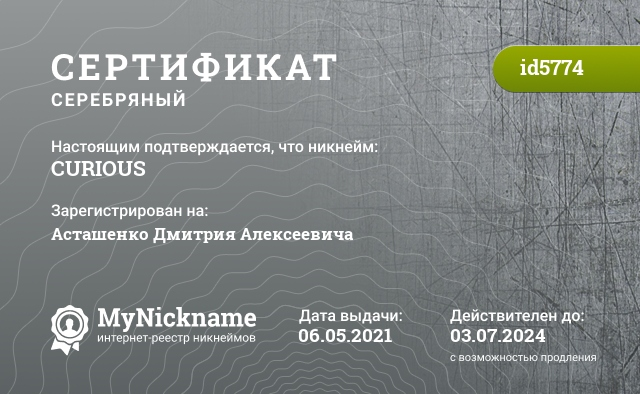 Certificate for nickname CURIOUS is registered to: Некрасов Александр,http://curious2009.ucoz.ru/