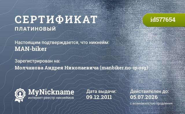 Сертификат на никнейм MAN-biker, зарегистрирован на Молчанова Андрея Николаевича (manbiker.no-ip.org)