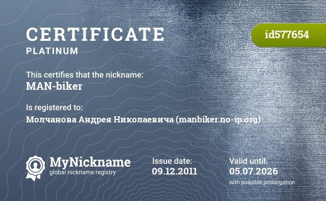 Certificate for nickname MAN-biker is registered to: Молчанова Андрея Николаевича (manbiker.no-ip.org)