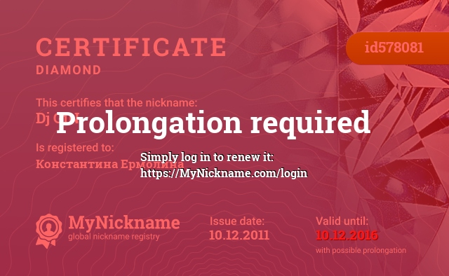 Certificate for nickname Dj GiN is registered to: Константина Ермолина