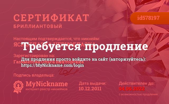 Сертификат на никнейм ЯСНОГЛАЗКА ЧЕРНОГЛАЗКА, зарегистрирован на Газаматова Ольга Викторовна