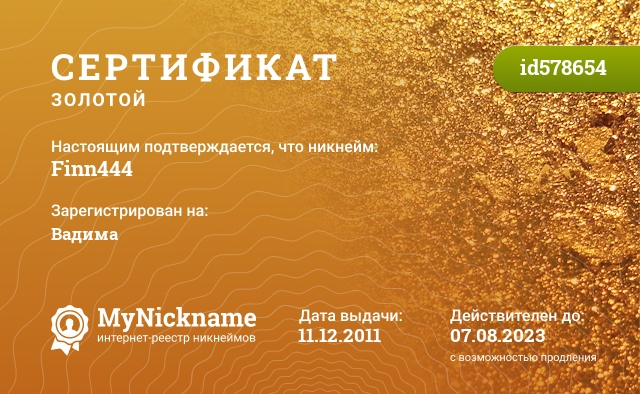 Сертификат на никнейм Finn444, зарегистрирован на Вадима