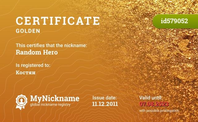 Certificate for nickname Random Hero is registered to: Костян