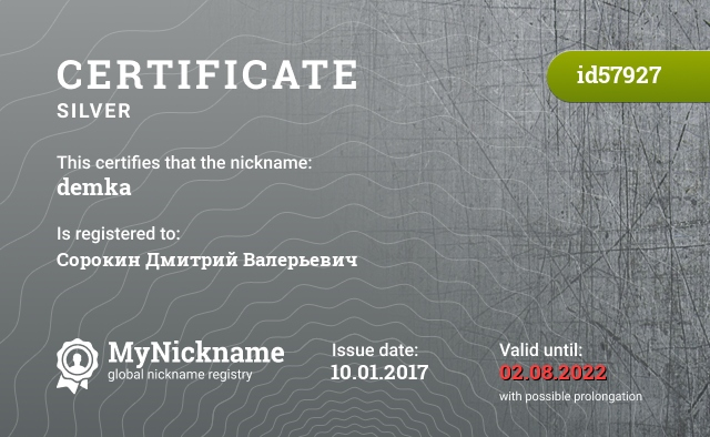 Certificate for nickname demka is registered to: Сорокин Дмитрий Валерьевич