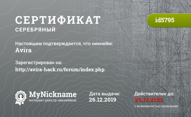 Certificate for nickname Avira is registered to: Лисянская Марина
